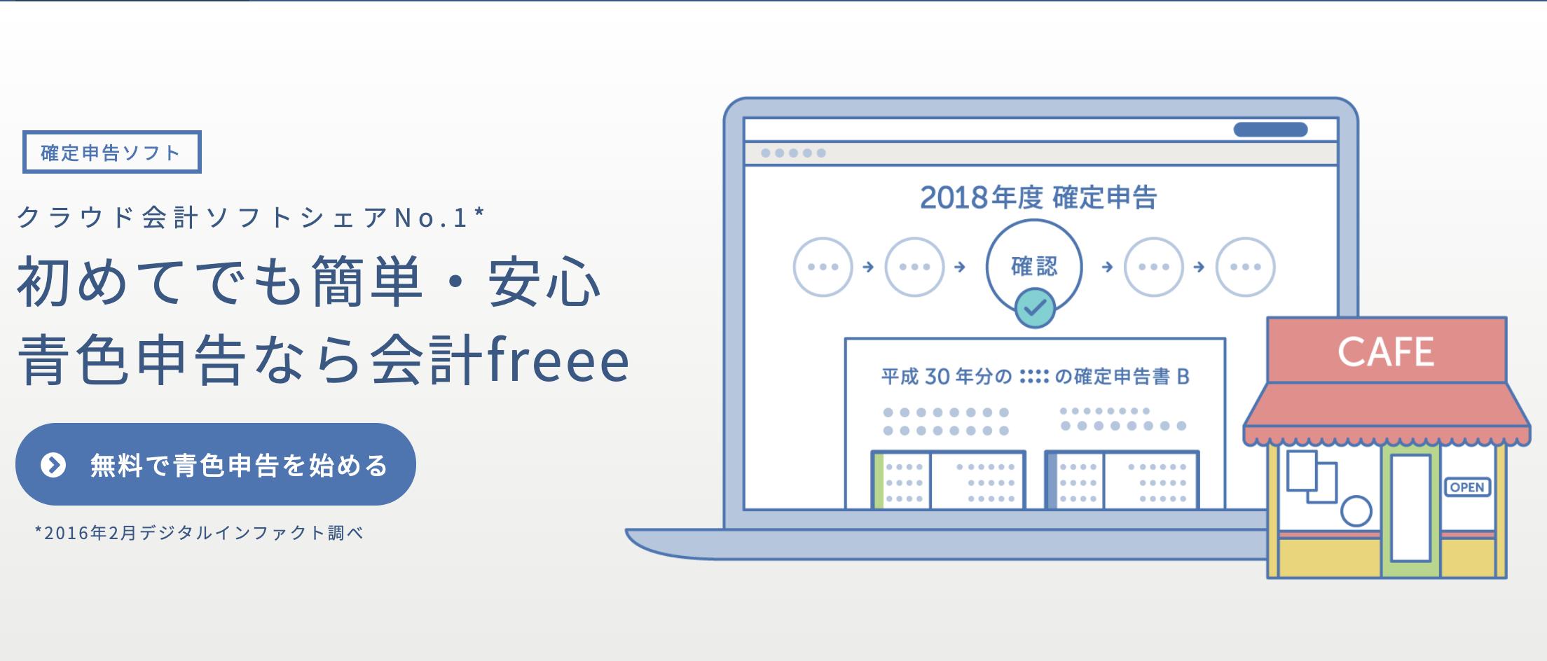freee (フリー)