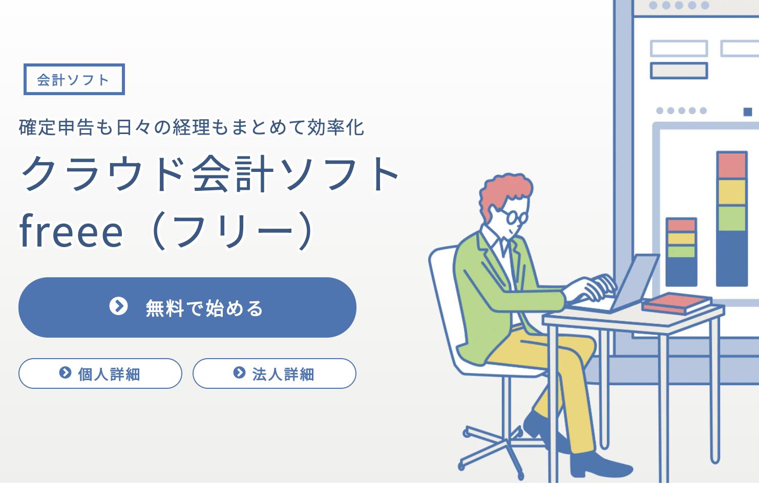 freee (フリー) 新規登録方法