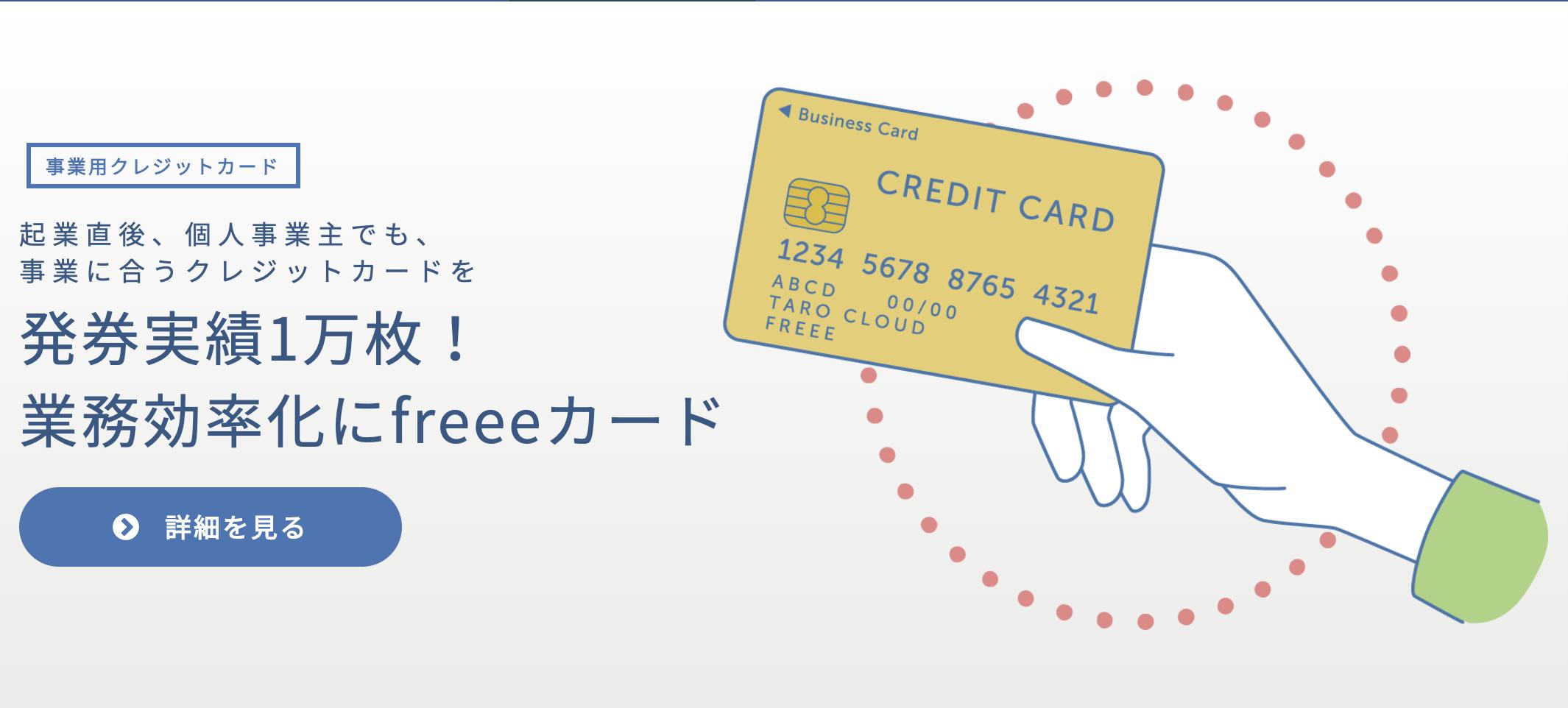 freee (フリー) クレジットカード メリット